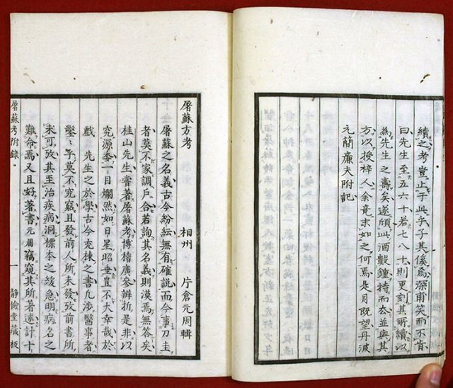 屠蘇考・付録屠蘇方考(01-186/25404)