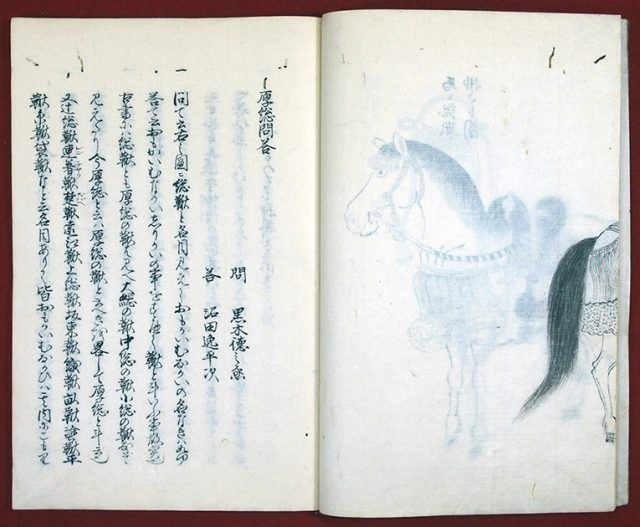 厚総問答前後編・武家厚総之記(01-058/25409)