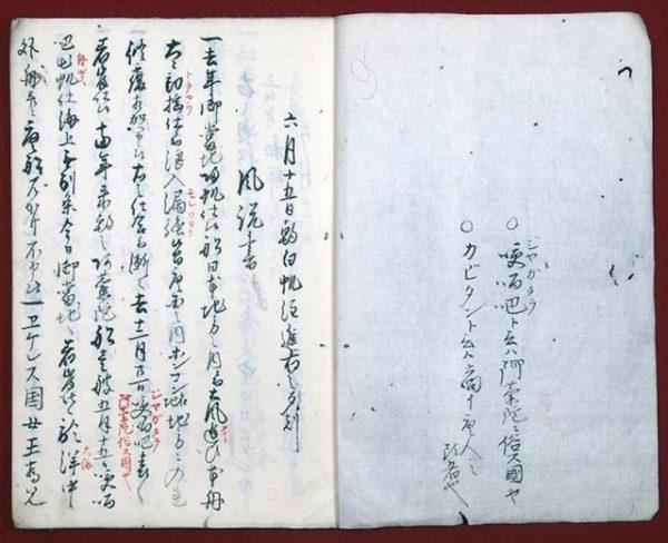 天保十五年阿蘭陀風説書・別段風説書(01-239/25419)