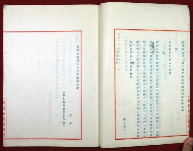 明治十一年陸奥宗光裁判録(01-302/25435)