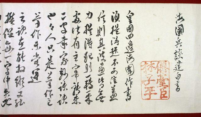 林子平自筆海国兵談建白書(01-230/25444)