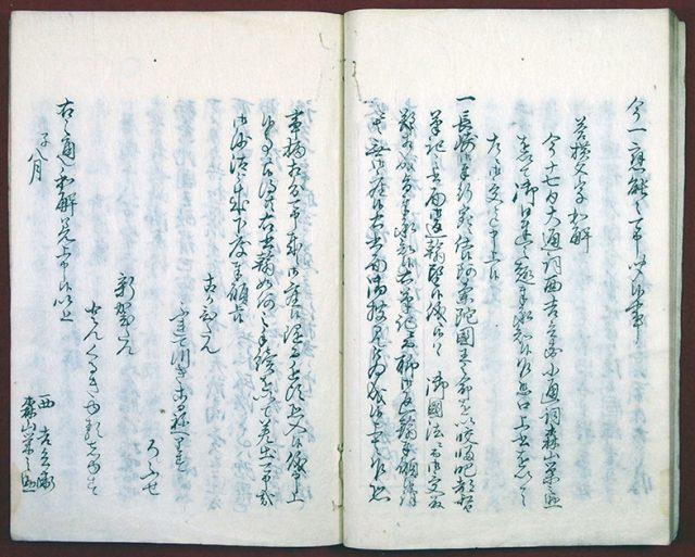 亜墨利加交易ニ就キ和蘭持渡横文字和解(01-243/25462)