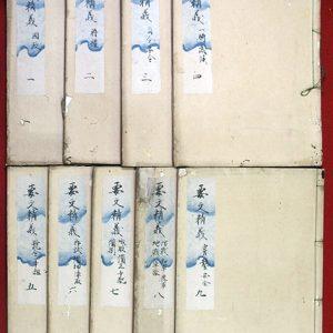要文精義(武門要鑑抄講義/01-050/25480)