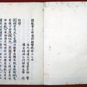 天啓自筆稿本観音懺法註解贅疣鈔(02-047/25525)