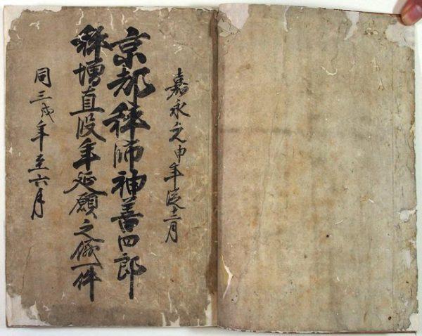 京都秤師神善四郎秤増直段年延願之儀(01-066/25615)