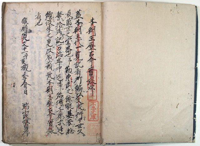 本朝王歴古今實録(01-042/25634)