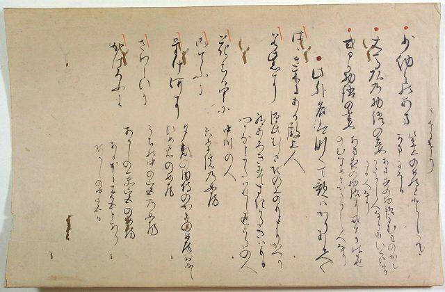 明応八年実隆本源氏物語系図(01-005/25635)