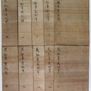 異船事実記聞(01-249/25647)