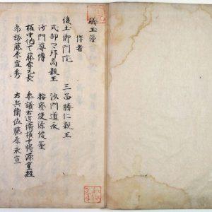 明応八年後土御門院御製磯の玉藻(01-011/25654)