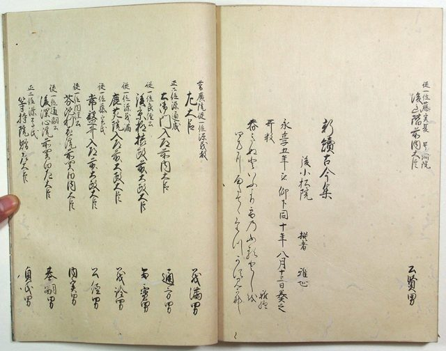 三公部類抄(01-010/25671)