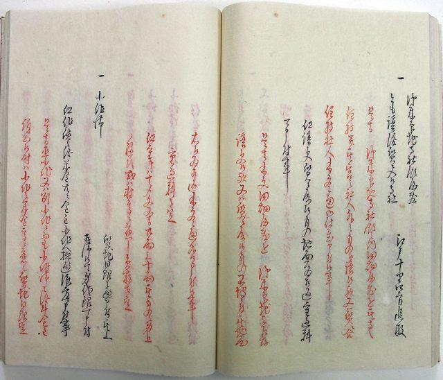 古河藩藤懸文書(02-085/25728)