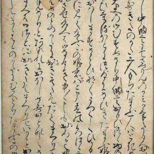 すみよし物語異本(02-119/25735)