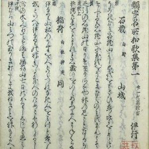古活字版類字名所和歌集(02-178/25744)