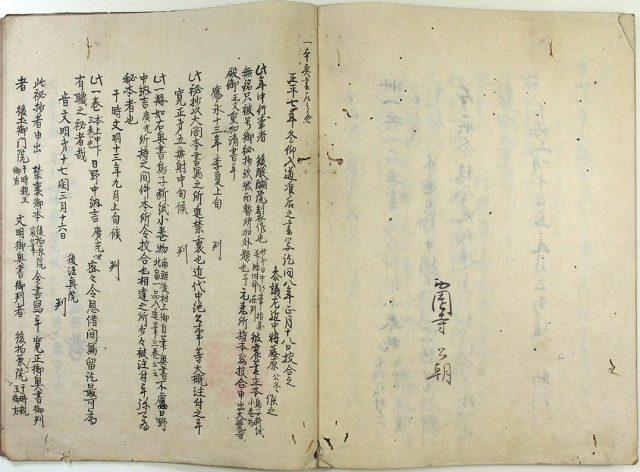 西園寺公朝写建武年中行事(02-118/25784)