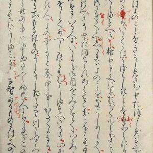 大槐秘抄(02-134/25786)