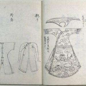 平井政恒自筆稿本布帛染色服飾糸口(02-053/25790)
