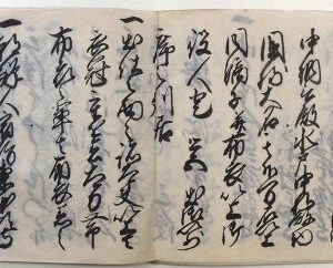 朝鮮人信使登城御礼之次第(02-147/25793)