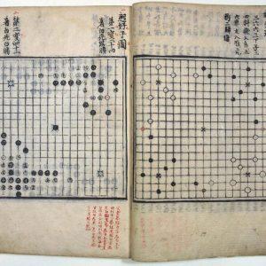 玄玄碁経(01-198/25809)