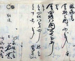 吉原帳簿断片(02の229/25850)