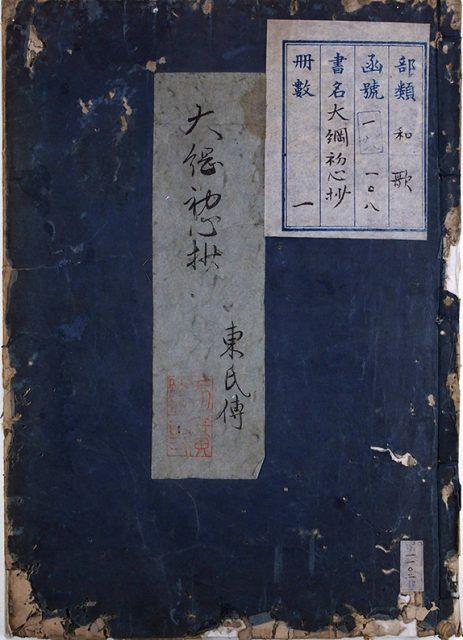 大綱初心抄(02-132/25864)