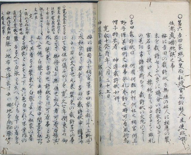 増益弁卜鈔俗解(02-129/25874)