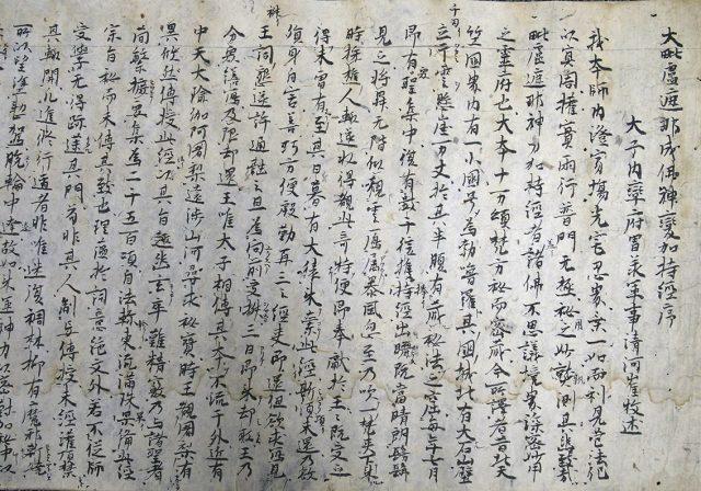 本大毘盧遮那成仏神変加持経序(02-100/25910)