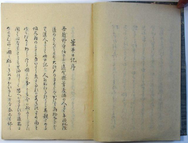 葦手日記-0626b