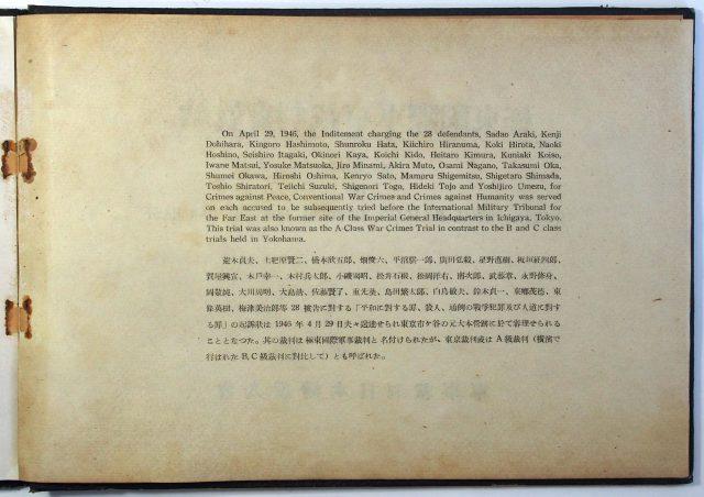 極東国際軍事裁判-0384d