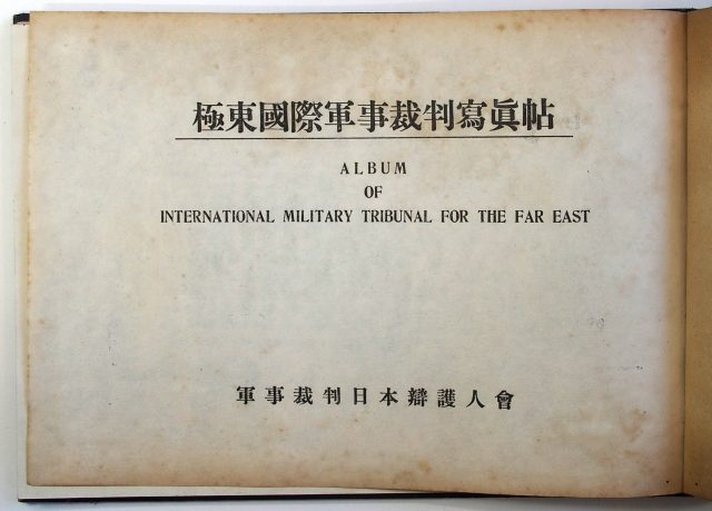 極東国際軍事裁判-0384b