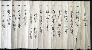 蹴鞠文書-1566a