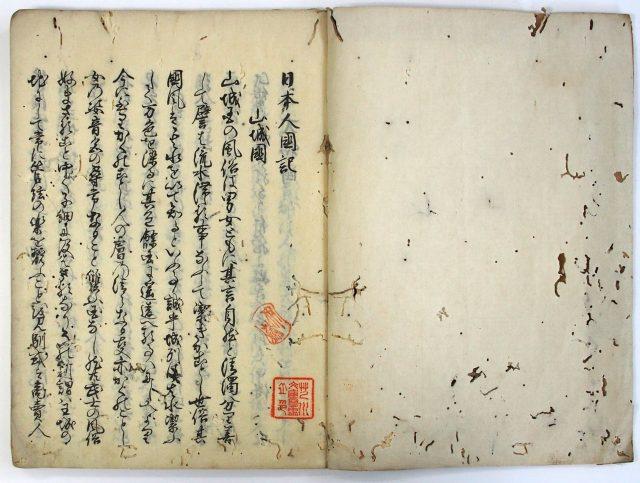 日本人国記-0880a