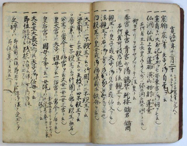 軍礼聞書-1472c