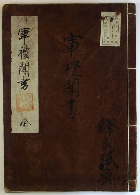 軍礼聞書-1472a