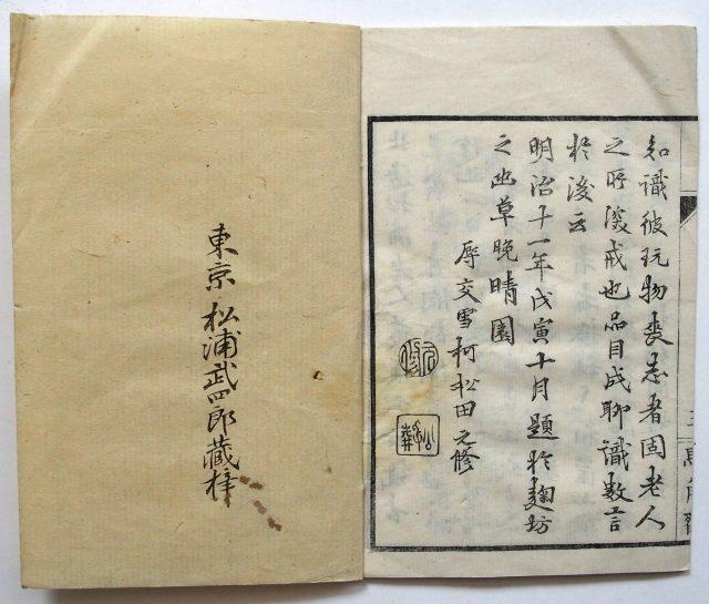 松浦武四郎-2336h