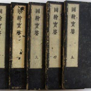 図絵宝鑑・君台官印-0549