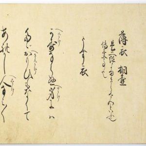 琴曲抄-0249f