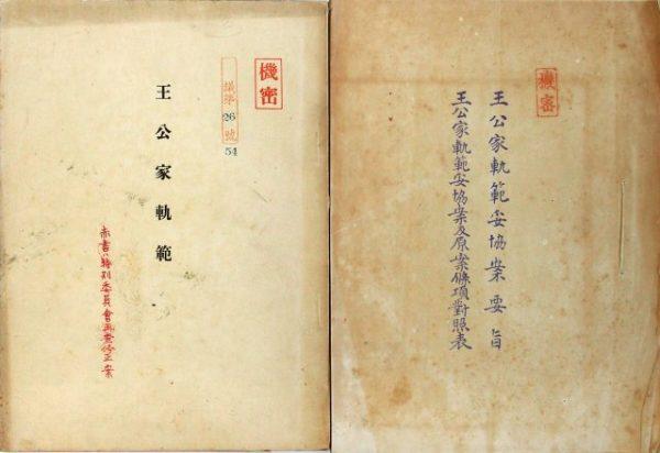朝鮮王公家軌範-2707a