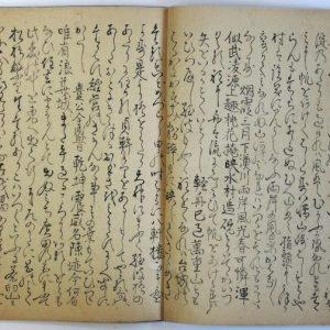 難波乃日記-1194b