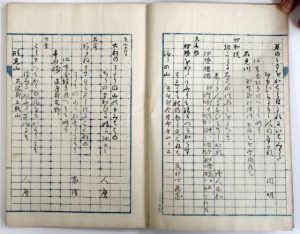 石州名所方角集-1033b