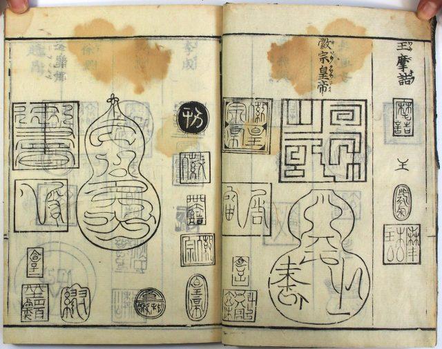 図絵宝鑑・君台官印-0551