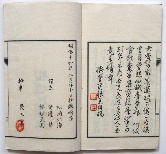 松浦武四郎-2336i