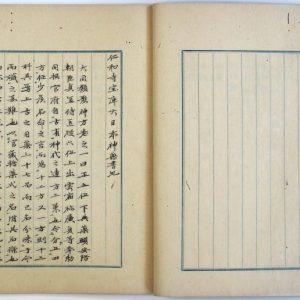 仁和寺宝庫大日本神薬書紀-1918c
