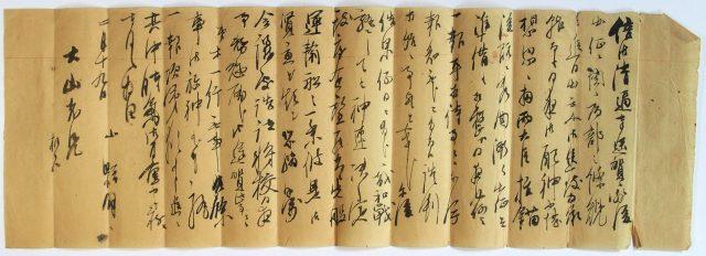 大山巌宛書簡-1594b