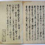 洛陽誓願寺紀-1655f