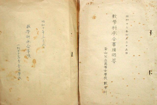 朝鮮教育関係-2367g