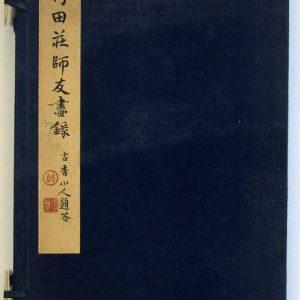 竹田荘師友画録-1949a
