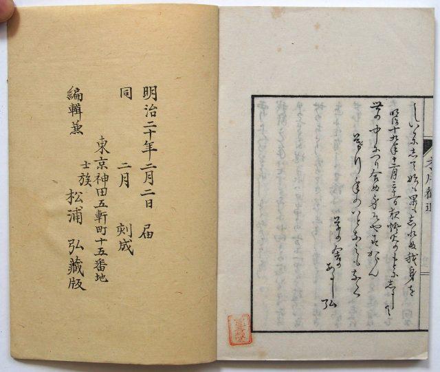 松浦武四郎-2336g