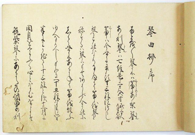 琴曲抄-0249c