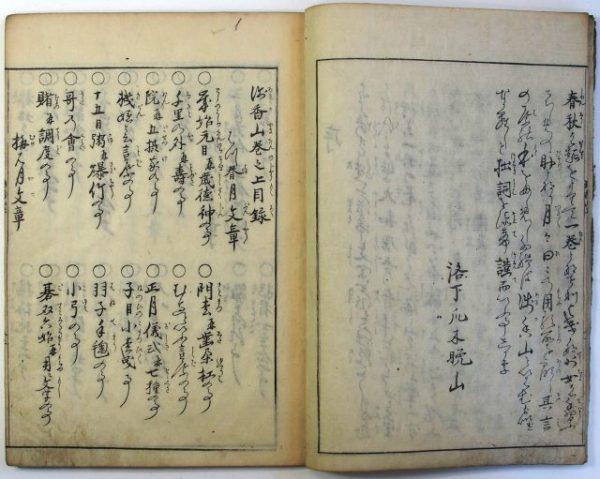 浅香山-0395