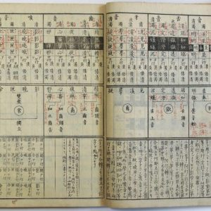 漢呉音圖-2046d